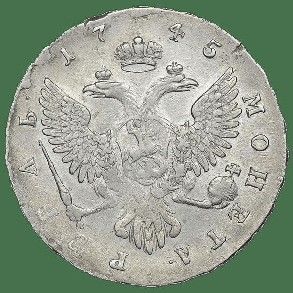 1 рубль 1745 года ММД
