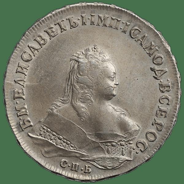 1 рубль 1745 года СПБ