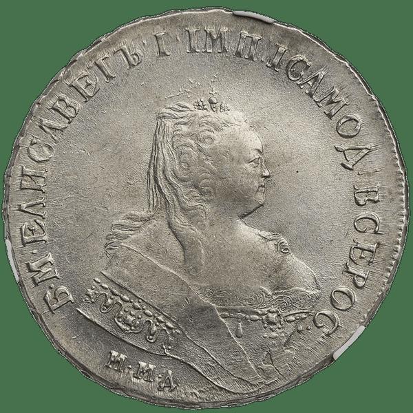 1 рубль 1746 года ММД