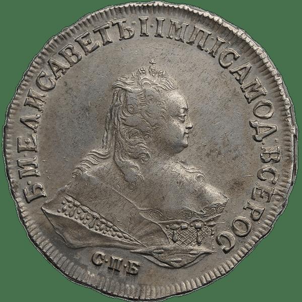 1 рубль 1746 года СПБ