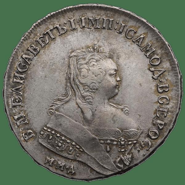 1 рубль 1747 года ММД