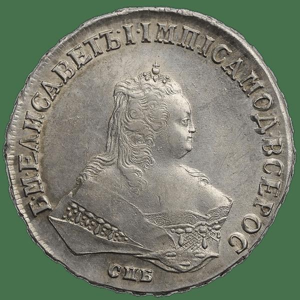 1 рубль 1747 года СПБ