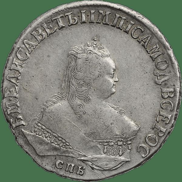 1 рубль 1751 года СПБ IM