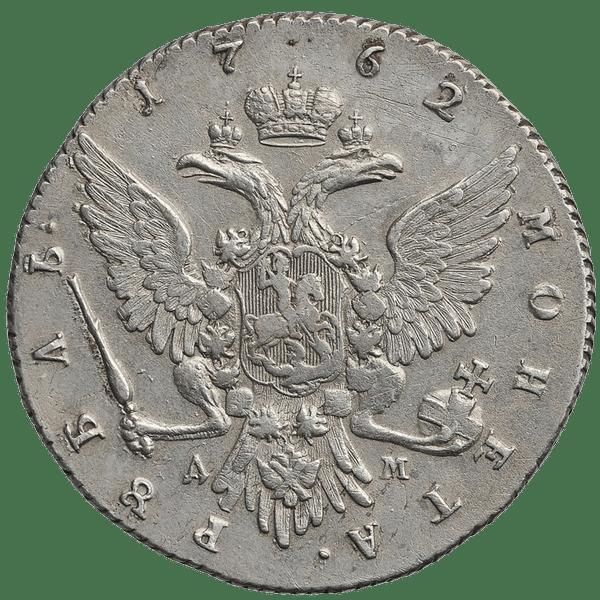 1 рубль 1762 ММД ДМ TI