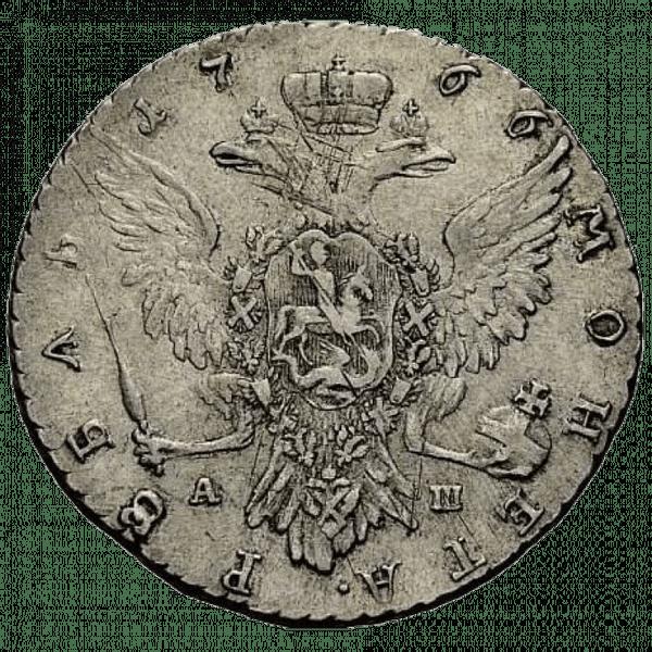 1 рубль 1766 года ММД АШ