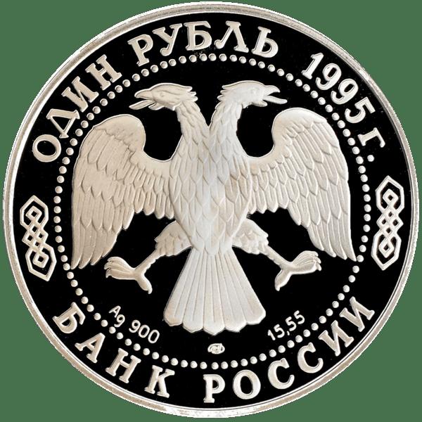 1 рубль 1995 года «Дальневосточный аист. Красная книга»