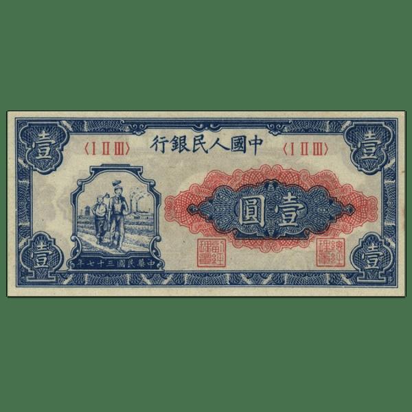 1 юань 1948 года. Китай