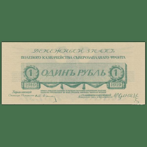 1 рубль 1919 года. Полевое казначейство северо-западного фронта. Генерал Юденич