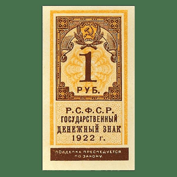 1 рубль 1922 года. Деньги-марки