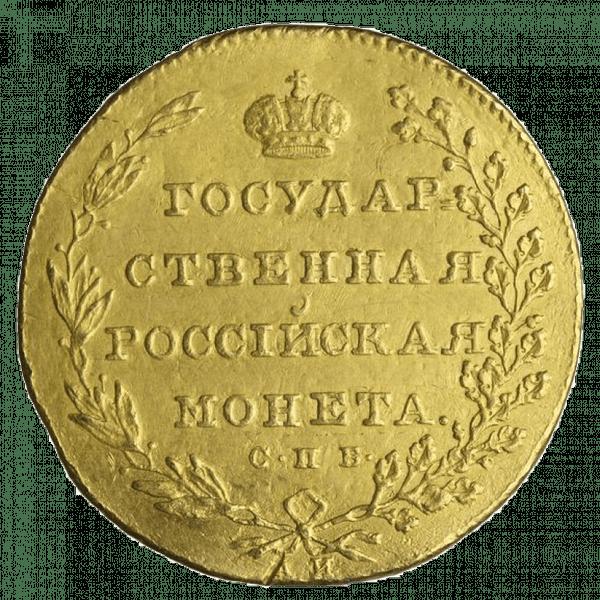 10 рублей 1802 года СПБ АИ
