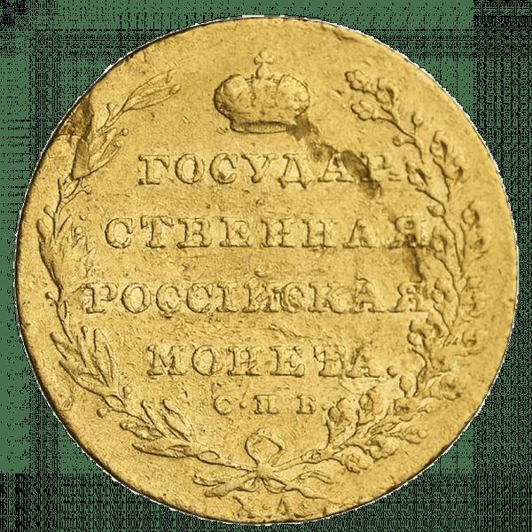 10 рублей 1804 года СПБ ХЛ