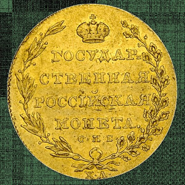 10 рублей 1805 года СПБ ХЛ