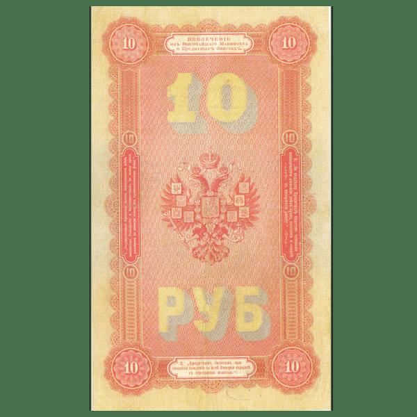 Банкнота 10 рублей 1894 года. Управляющий Плеске