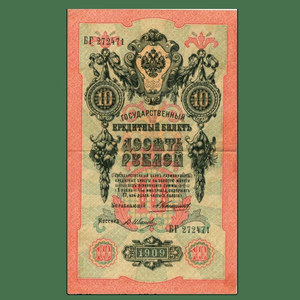 Банкнота 10 рублей 1909 года. Управляющий Коншин