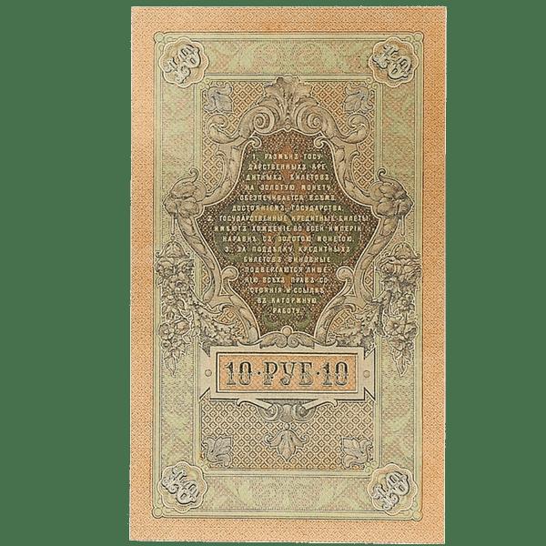 Банкнота 10 рублей 1909 года. Управляющий Шипов