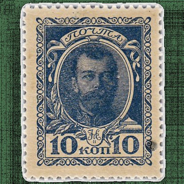 10 копеек 1915 года. Деньги-марки. Стоимость за лист 100 шт.