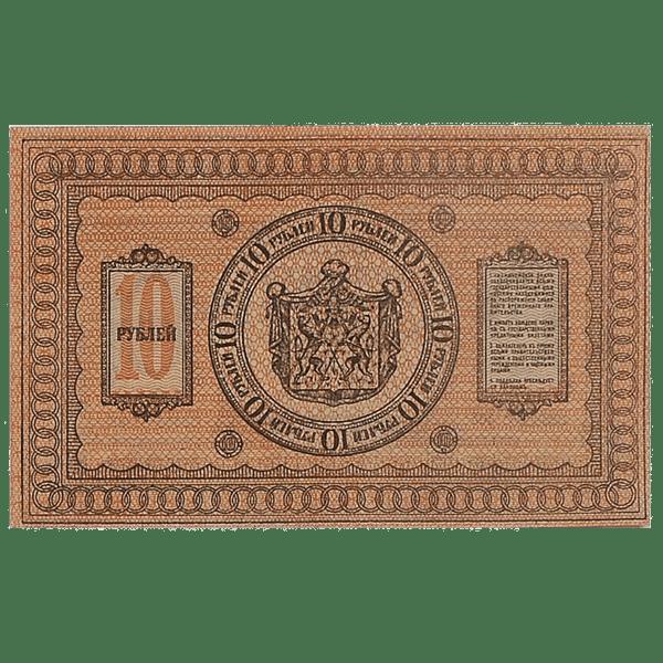 10 рублей 1918 года. Сибирское временное правительство