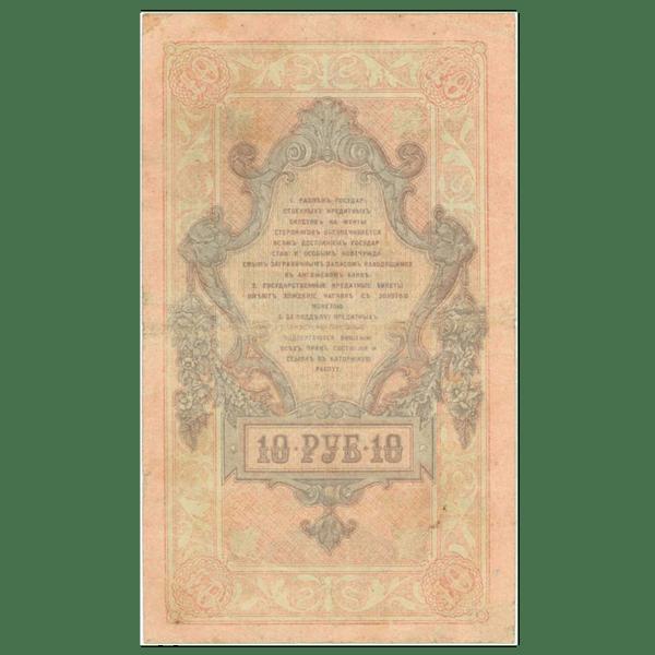10 рублей 1919 года. Северная Россия