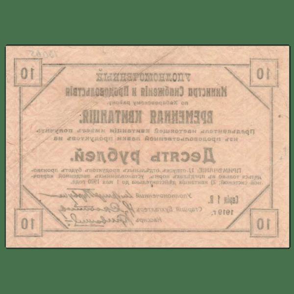 10 рублей 1919 года. Временная квитанция. Хабаровский Край