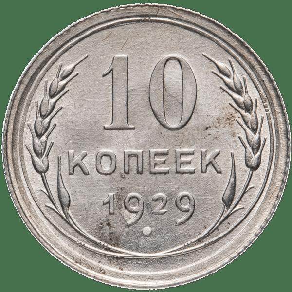 10 копеек 1929 года