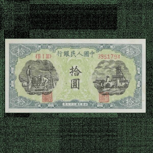 10 юаней 1948 года. Первый выпуск. Китай