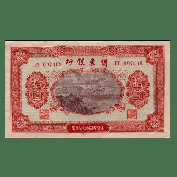 10 юаней 1948 года «Корабль». Китай