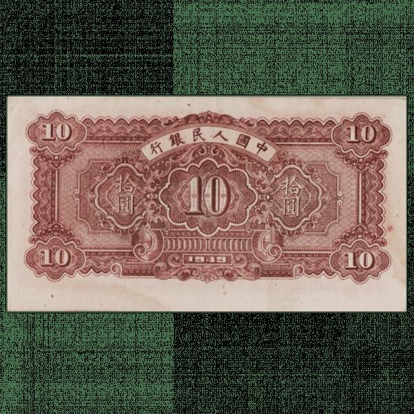 10 юаней 1949 года. Китай