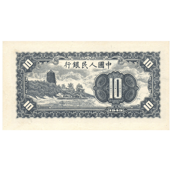10 юаней 1949 года «Рабочий и крестьянин». Китай
