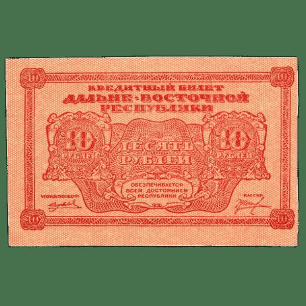 10 рублей 1920 года. Дальневосточная Республика