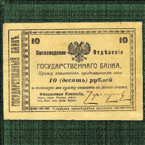 10 рублей 1918 года. Гарантийный чек. Кисловодск. Отряд Шкуро