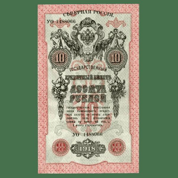 10 рублей 1918 года. Северная Россия