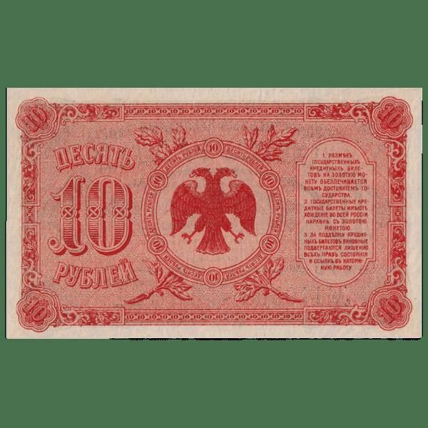 10 рублей 1920 года. Дальний Восток