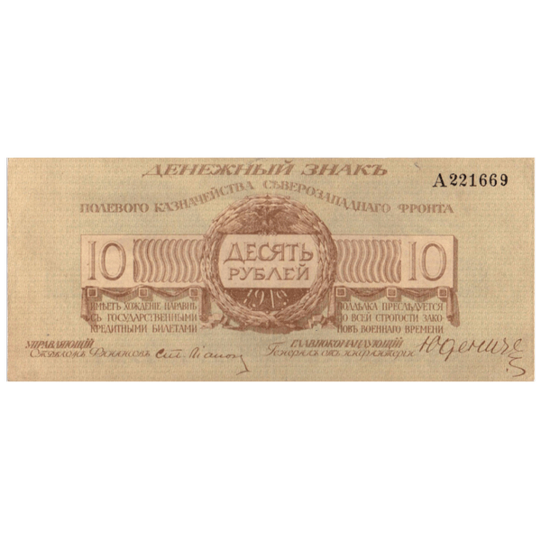 10 рублей 1919 года. Полевое казначейство северо-западного фронта. Генерал Юденич