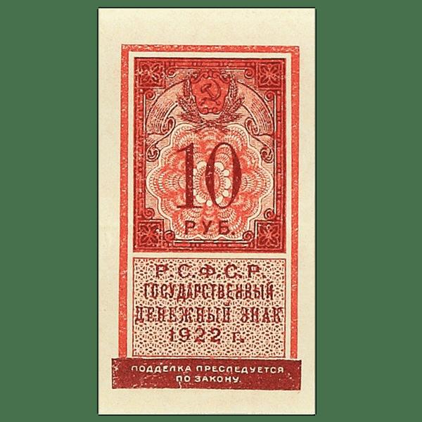10 рублей 1922 года. Деньги-марки