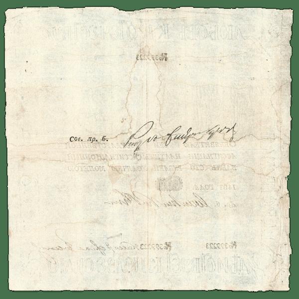 100 рублей 1807 года. «Наполеоновская подделка»