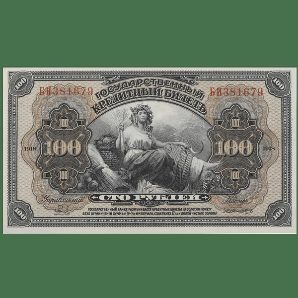 100 рублей 1917 года. Государственный кредитный билет. Отпечатан в США