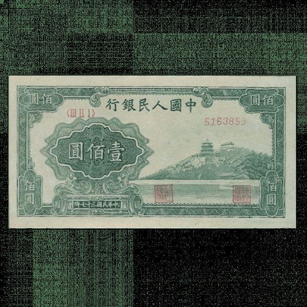 100 юаней 1948 года. Первый выпуск. Китай