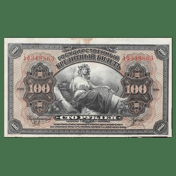 100 рублей 1918 года. Дальневосточная Республика