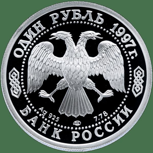 1 рубль 1997 года «100 лет российскому футболу. Чемпионы Олимпиады. 1956»