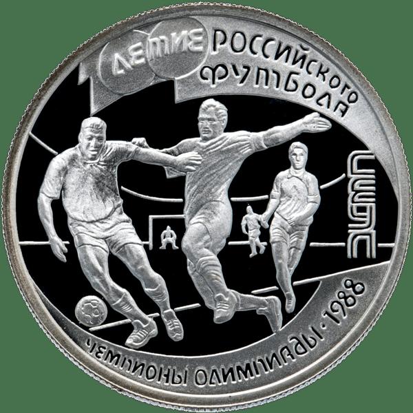 1 рубль 1997 года «100 лет российскому футболу. Чемпионы Олимпиады 1988»