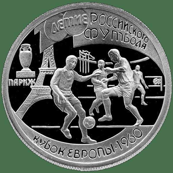 1 рубль 1997 года «100 лет российскому футболу. Кубок Европы. Париж. 1960»