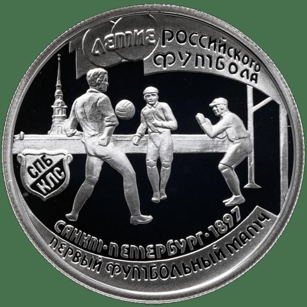 1 рубль 1997 года «100 лет российскому футболу. Первый матч 1897»