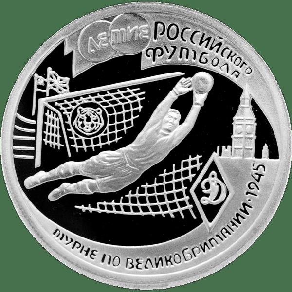 1 рубль 1997 года «100 лет российскому футболу. Турне по Великобритании. 1945»
