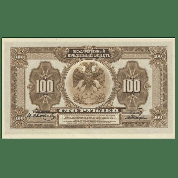 100 рублей 1918 года. Дальний Восток