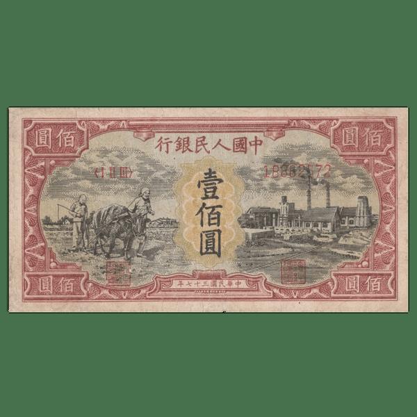 100 юаней 1948 года «Крестьяне». Китай