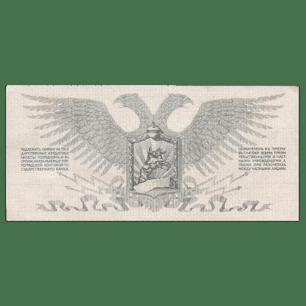 100 рублей 1919 года. Полевое казначейство северо-западного фронта. Генерал Юденич