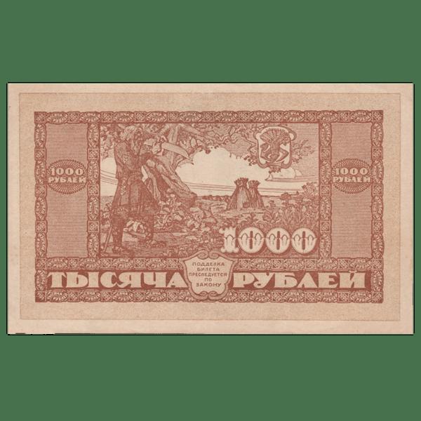 1000 рублей 1920 года. Дальневосточная Республика