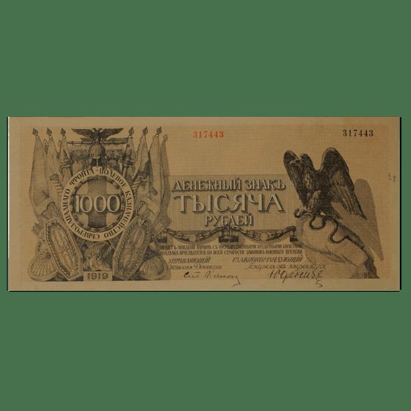 1000 рублей 1919 года. Полевое казначейство северо-западного фронта. Генерал Юденич