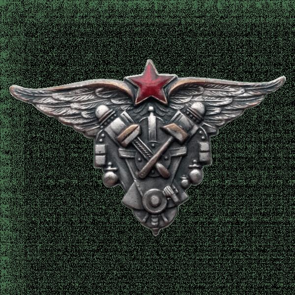 Знак «Курсы усовершенствования технического состава ВВС»