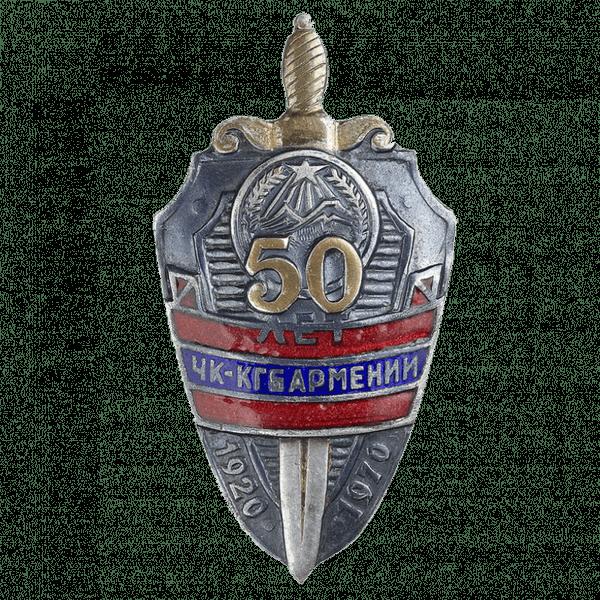 Знак «50 лет ЧК - КГБ Армении. 1920 - 1970»